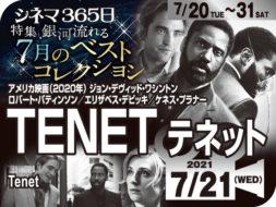 TENETテネット (2020年 スパイ映画)