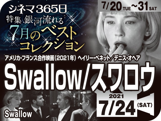 スワロー(2021年 社会派映画)