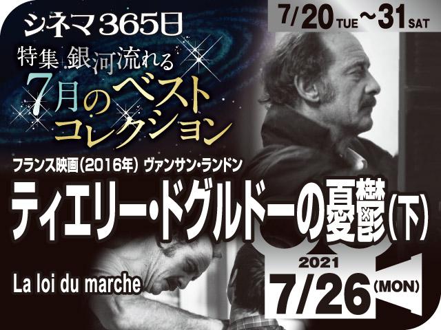 ティエリー・ドグルドーの憂鬱(下)(2016年 社会派映画)