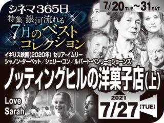 ノッティングヒルの洋菓子店(上)(2020年家族映画)