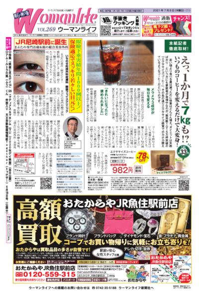 ウーマンライフ明石・神戸版 2021年07月08日号