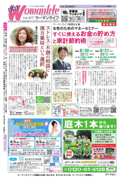 ウーマンライフ東大阪版 2021年07月09日号