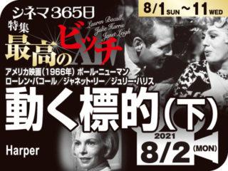 動く標的(下)(1966年 サスペンス映画)