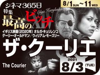 ザ・クーリエ (2020年アクション映画)