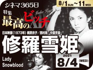 修羅雪姫(1973年 アクション映画)