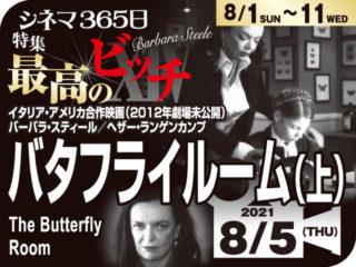 バタフライ・ルーム(上) (2012年劇場未公開)