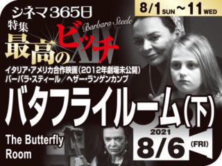 バタフライ・ルーム(下) (2012年劇場未公開)
