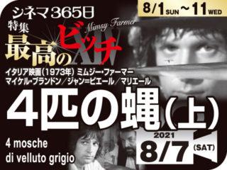 4匹の蝿(上) (1973年ミステリー映画)