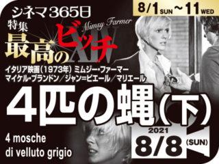 4匹の蝿(下) (1973年ミステリー映画)