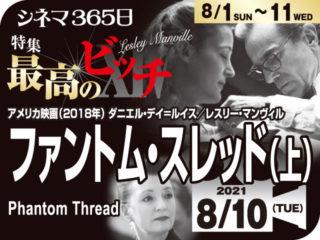 ファントム・スレッド(上) (2018年恋愛映画)