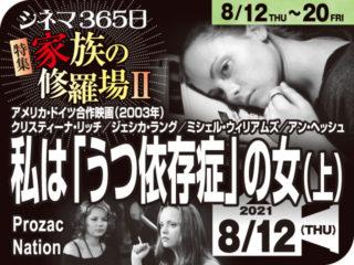 私は「うつ依存症」の女(上) (2003年社会派映画)