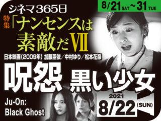 呪怨 黒い少女 (2009年ホラー映画)