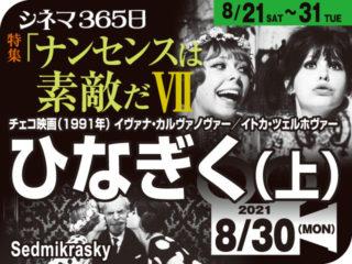 ひなぎく(上) (1991年社会派映画)