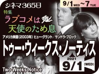 トゥー・ウィークス・ノースティー (2003年コメディ映画)
