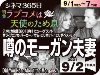 噂のモーガン夫妻 (2010年コメディ映画)
