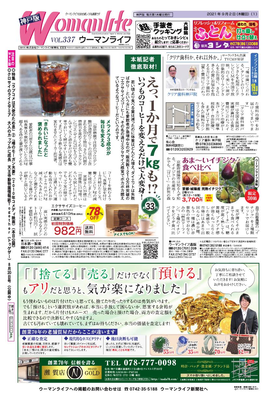 ウーマンライフ神戸版 2021年09月02日号