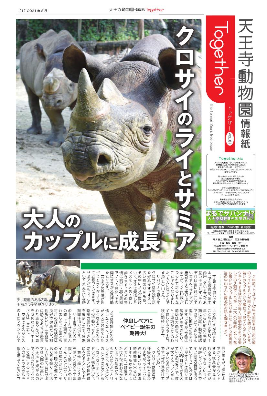 天王寺動物園情報誌 Together(トゥゲザー) 2021年08月20日号