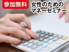 ウーマンライフ新聞社主催 女性のためのマネーセミナー「すぐに使えるお金の貯め方と家計節約術」