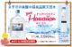 「日本の安全でおいしい水」を家族の標準に!高橋商店