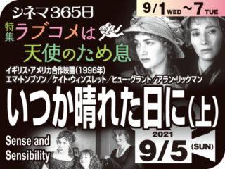 いつか晴れた日に(上) (1996年社会派映画)
