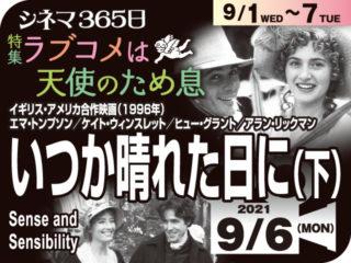 いつか晴れた日に(下) (1996年社会派映画