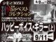 ハッピーボイス・キラー(上) (2014年サイコ映画)