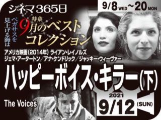 ハッピーボイス・キラー(下) (2014年サイコ映画)