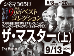 ザ・マスター(上) (2013年社会派映画)