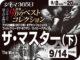 ザ・マスター(下) (2013年社会派映画)