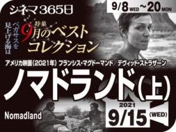 ノマドランド(上) (2021年社会派映画)