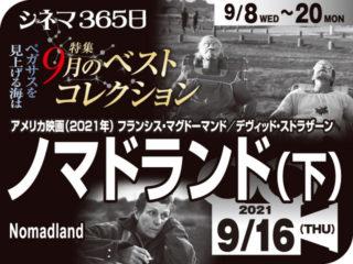 ノマドランド(下) (2021年社会派映画)