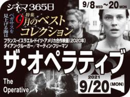 ザ・オペラティブ (2020年社会派映画)