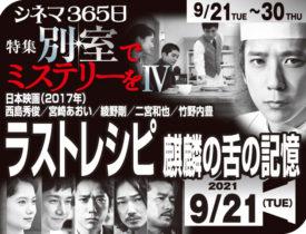 ラストレシピ〜麒麟の舌の記憶〜 (2017年ミステリー映画)