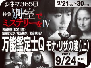 万能鑑定士Qモナリザの瞳(上) (2014年ミステリー映画)