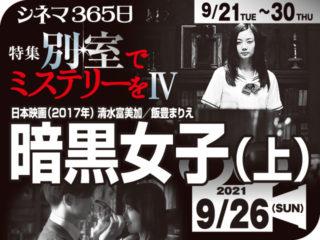 暗黒女子(上) (2017年ミステリー映画)