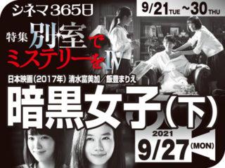 暗黒女子(下) (2017年ミステリー映画)