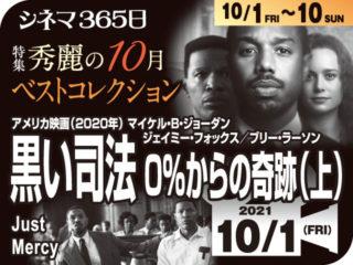 黒い司法0%からの奇跡(上) (2020年事実に基づく映画)