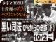 黒い司法0%からの奇跡(下) (2020年事実に基づく映画)