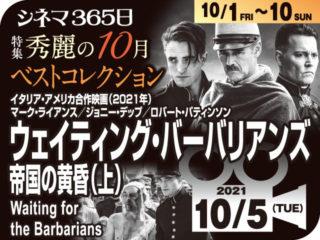 ウェイティング・バーバリアンズ帝国の黄昏(上) (2021年社会派映画)