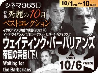 ウェイティング・バーバリアンズ帝国の黄昏(下) (2021年社会派映画)