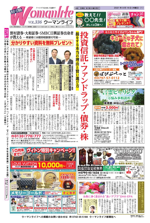 ウーマンライフ西宮・宝塚版 2021年09月16日号