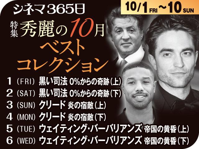 特集「秀麗の10月ベストコレクション」