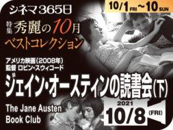 ジェイン・オースティンの読書会(下) (2008年社会派映画)