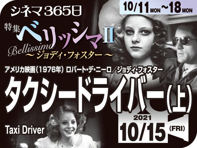 タクシードライバー(上) (1976年社会派映画)