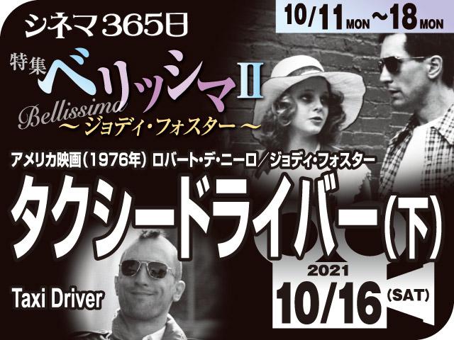 タクシードライバー(下) (1976年社会派映画)