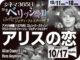 アリスの恋 (1975年社会派映画)
