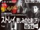 ストレイー悲しみの化身(下) (2020年ホラー映画)