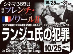 ランジュ氏の犯罪 (1936年劇場未公開)