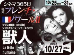 獣人 (1950年犯罪映画)