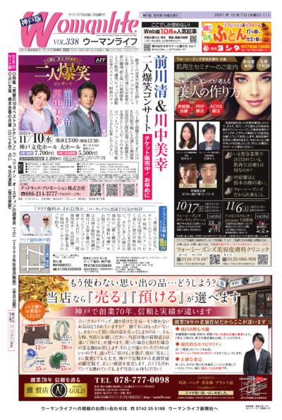ウーマンライフ神戸版 2021年10月07日号